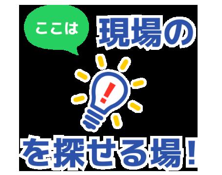 サガシバは「現場の悩み解決を探せる」サイトです。